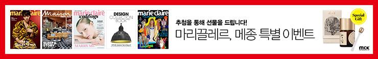 [잡지] MCK퍼블리싱 2021년 9월호 특별 선물 이벤트 추첨_김영민