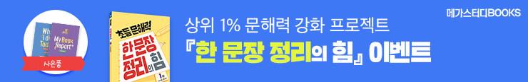 [초등참고서] 메가스터디 <초등 문해력 한 문장 정리의 힘> 증정(독서노트/일기장)_김영민