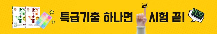 [중등참고서] 동아출판 <특급기출 영어,수학> 증정(인덱스)_김영민