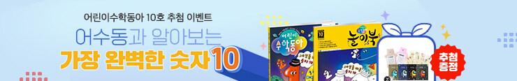 [잡지] 동아사이언스 <어린이수학동아 10호> 구매 이벤트 추첨_김영민