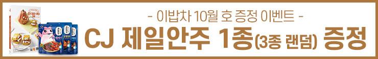 [잡지] 이밥차(그리고책) <이밥차 2021년 10월호> 구매 이벤트 노출용_김영민