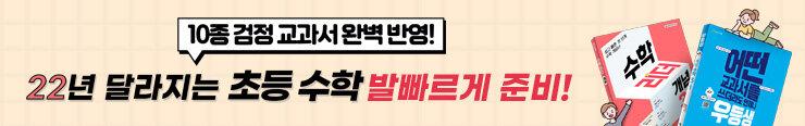 [초등참고서] 천재교육 <초등 수학 얼리버드 이벤트> 추첨(1차)_김영민