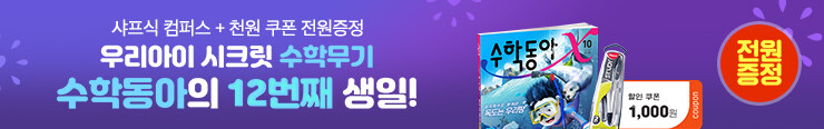 [잡지] 동아사이언스 <수학동아 10월호> 구매 이벤트(1천쿠폰+증정)_김영민