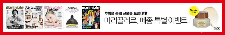 [잡지] MCK퍼블리싱 2021년 10월호 특별 선물 이벤트 추첨_김영민