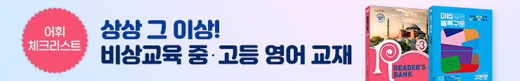 [중고등참고서] 비상교육 <중등.고등 영어> 구매 이벤트 증정_김영민