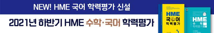 [초등참고서] 천재교육 <하반기 HME 학력평가> 구매 이벤트 증정_김영민