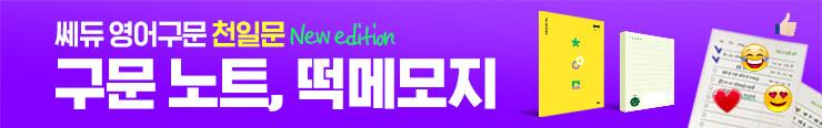 [고등참고서] 쎄듀 <천일문 개정판> 구매 이벤트 증정_김영민