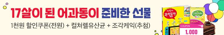 [잡지] 동아사이언스 <어린이과학동아 20호> 구매 이벤트 추첨_김영민