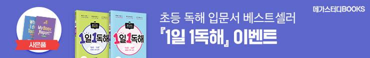 [초등참고서] 메가스터디 <1일 1독해 시리즈> 구매 이벤트 증정_김영민