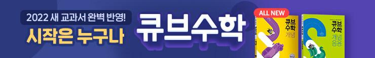 [초등참고서] 동아출판 <큐브수학 시리즈> 구매 이벤트 증정_김영민