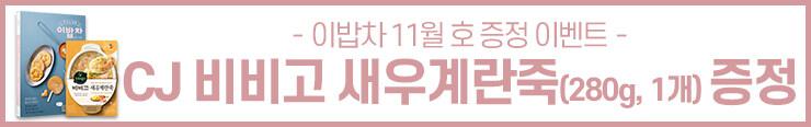 [잡지] 이밥차(그리고책) <이밥차 2021년 11월호> 구매 이벤트 노출용_김영민