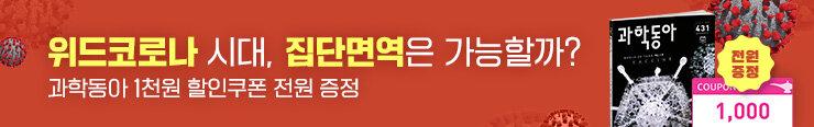 [잡지] 동아사이언스 <과학동아 11월호> 구매 이벤트(1천쿠폰+추첨)_김영민