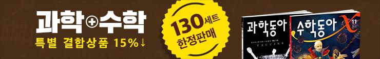 [잡지] 동아사이언스 <과학+수학 합본 11월호> 15% 할인 (웹노출)_김영민