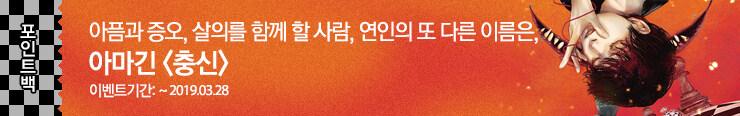 [전자책] 롤링(와이드)_더클북컴퍼니_<충신>