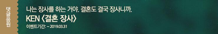 [전자책] 롤링(와이드)_로아_<결혼 장사>