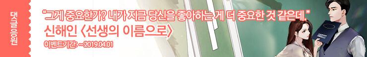 [전자책] 롤링(와이드)_동아_<선생의 이름으로>
