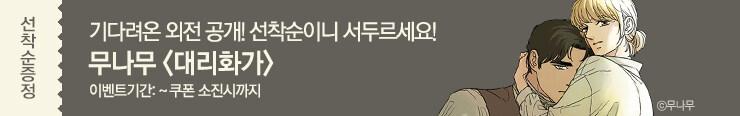 [전자책] 롤링(와이드)_대원씨아이_<대리화가>