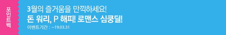 [전자책] 롤링(와이드)_3월 로맨스 2차 독점 도서 종합 포인트백 심쿵딜