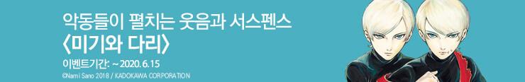 [전자책] 롤링(와이드)_대원씨아이_<미기와 다리>