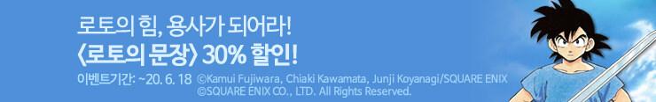 [전자책] 롤링(와이드)_학산문화사_<로토의 문장>