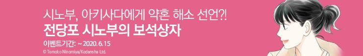 [전자책] 롤링(와이드)_대원_<전당포 시노부의 보석상자>