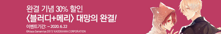 [전자책] 롤링(와이드)_대원씨아이_<블러디 메리>