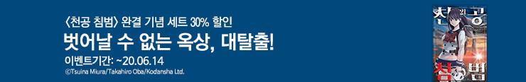 [전자책] 롤링(와이드)_시프트코믹스_재정가