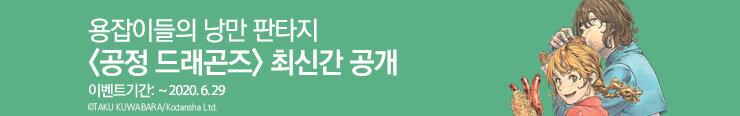 [전자책] 롤링(와이드)_대원씨아이_<공정 드래곤즈>