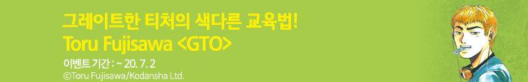 [전자책] 롤링(와이드)_학산문화사_<GTO>