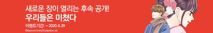 [전자책] 롤링(와이드)_대원씨아이_<우리들은 미쳤다>