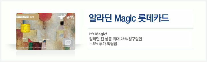 알라딘 Magic 롯데카드