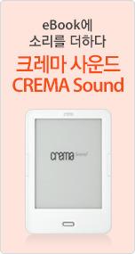 크레마 사운드