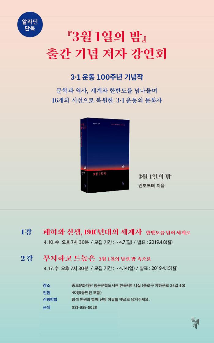 <3월 1일의 밤> 권보드래 저자 강연회