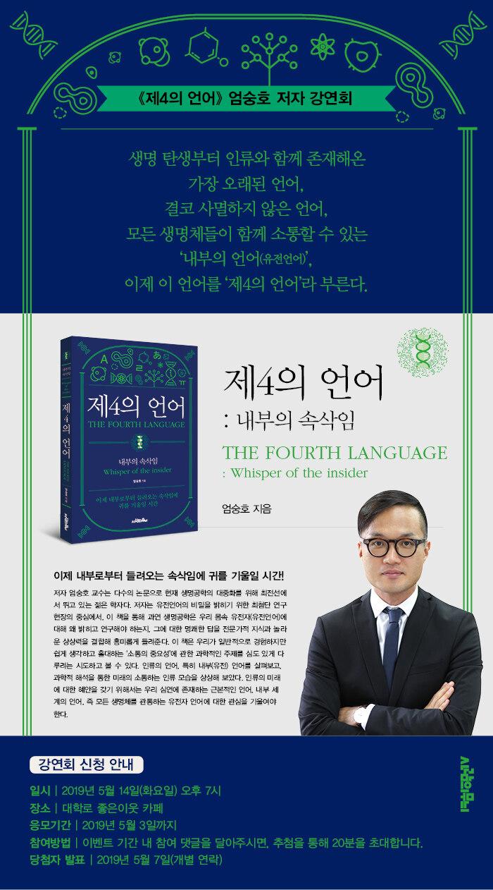 <제4의 언어> 저자 강연회