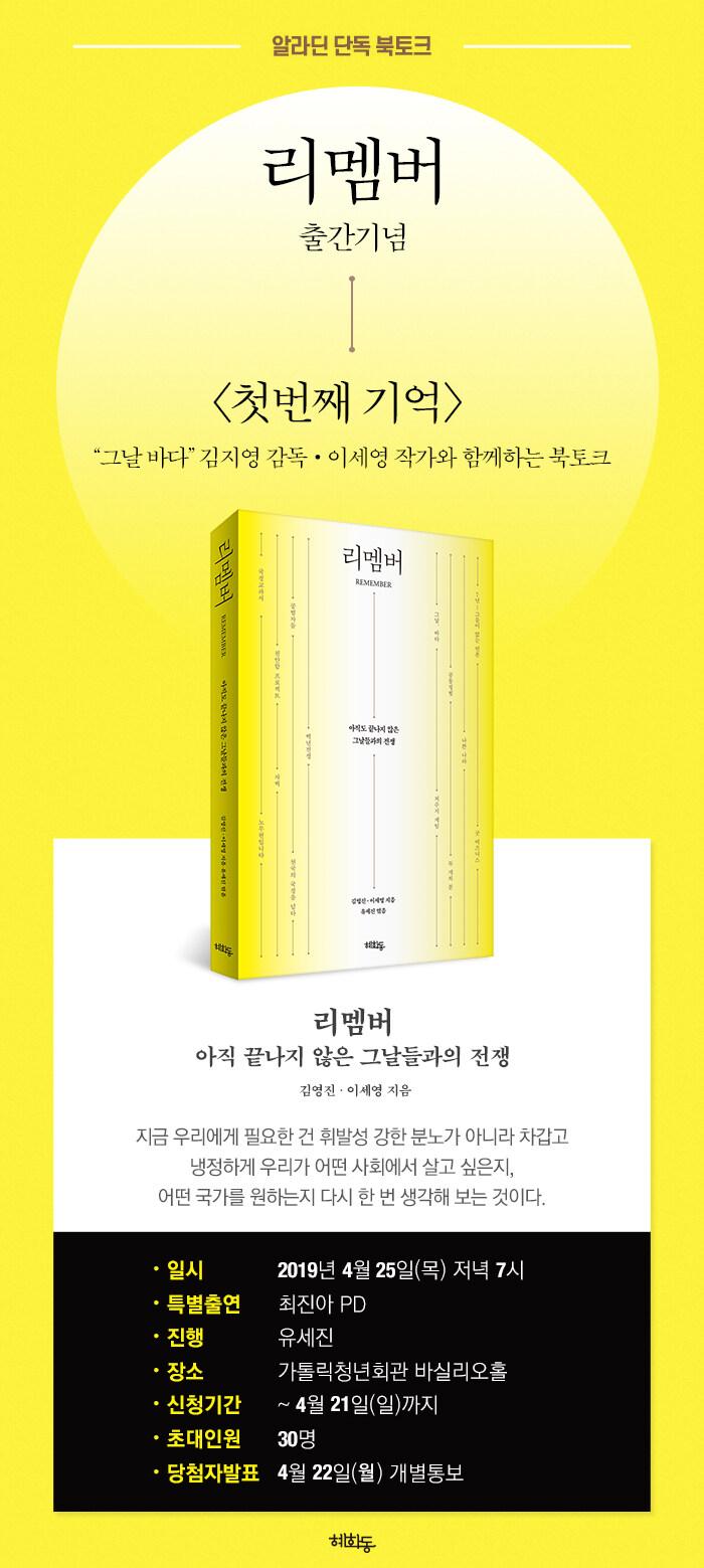 <리멤버> 출간 기념 북토크 - 첫번째 기억