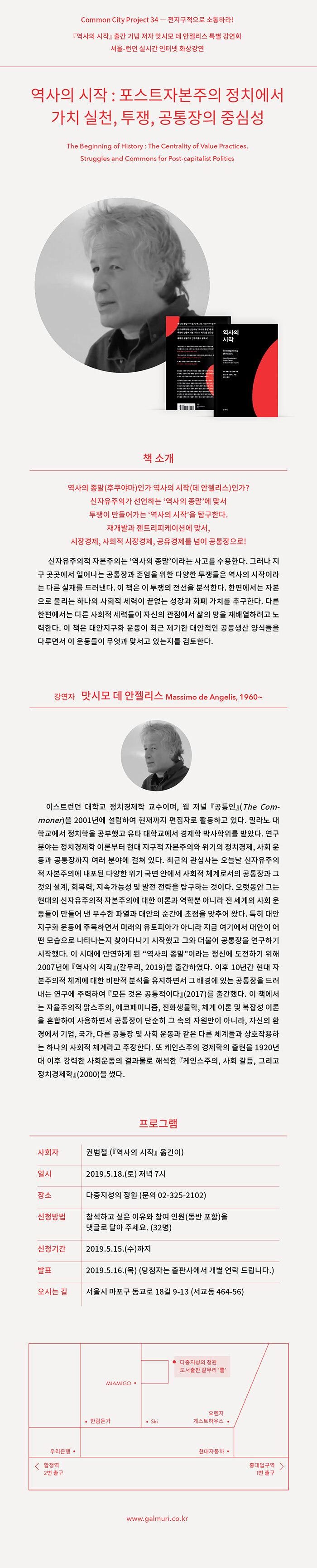 <역사의 시작> 저자 강연회