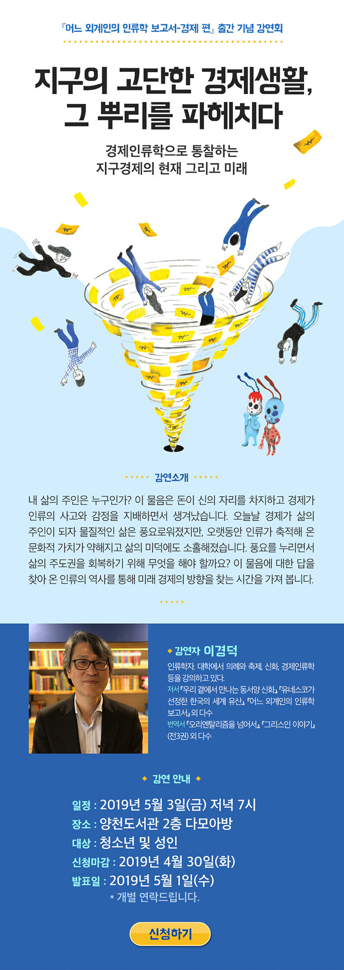 <어느 외계인의 인류학 보고서 - 경제 편> 강연회