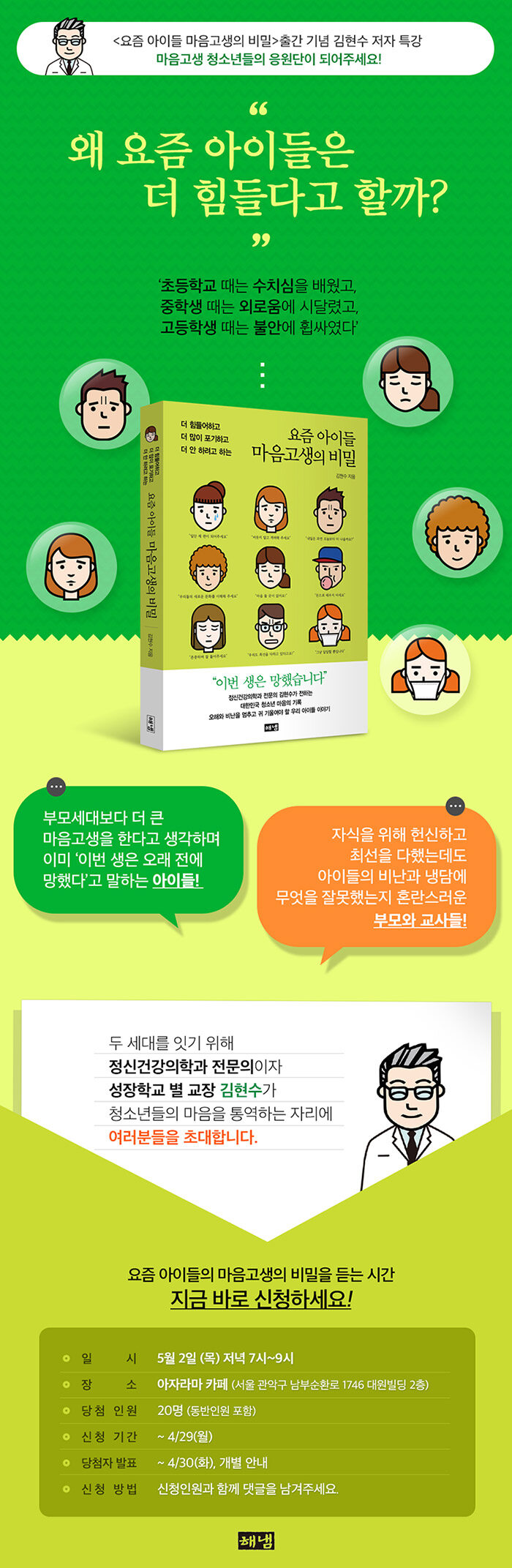<요즘 아이들 마음고생의 비밀> 김현수 저자 특강