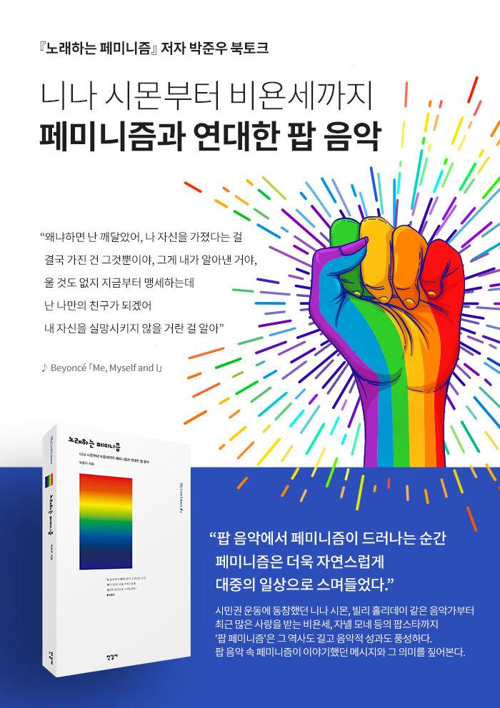 <노래하는 페미니즘> 저자 박준우 북토크