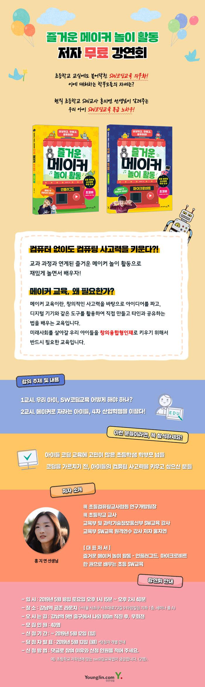 <즐거운 메이커 놀이활동> 저자 강연회