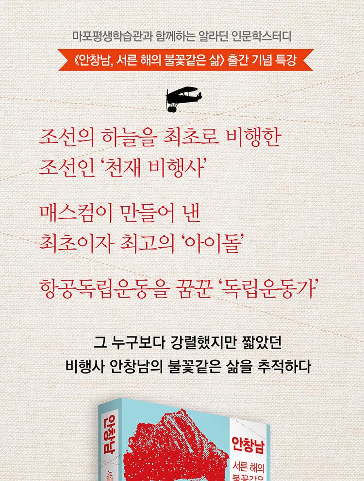 인문학 스터디 <안창남, 서른 해의 불꽃같은 삶> 저자 강연회