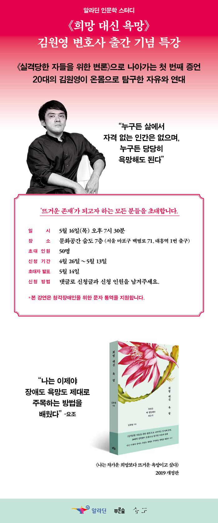 인문학 스터디 <희망 대신 욕망> 저자 강연회