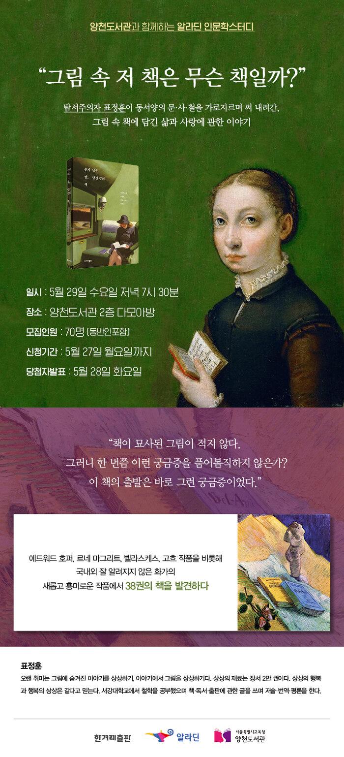 인문학 스터디 [혼자 남은 밤, 당신 곁의 책] 저자 강연회