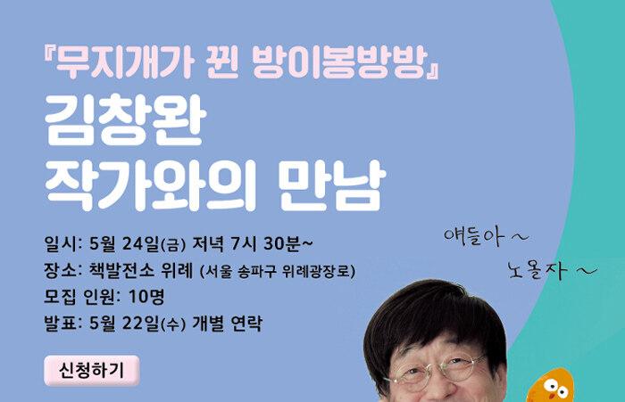 <무지개가 뀐 방이봉방방> 김창완 작가와의 만남