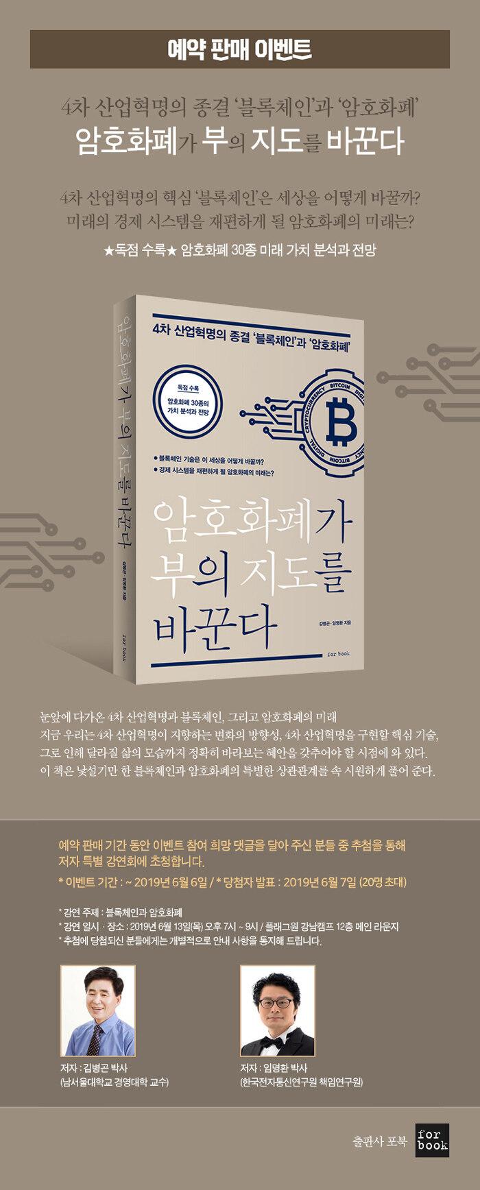 <암호화폐가 부의 지도를 바꾼다> 저자 강연회
