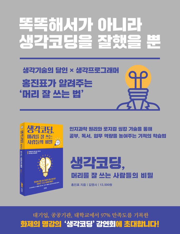 <생각코딩, 머리를 잘 쓰는 사람들의 비밀> 강연회