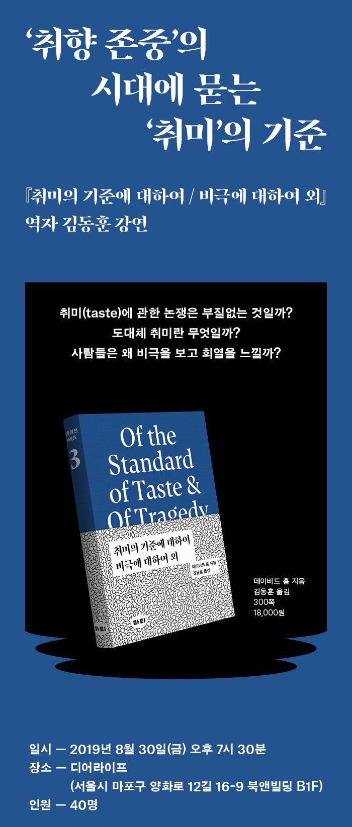 인문학 스터디 <취미의 기준에 대하여...> 역자 강연회