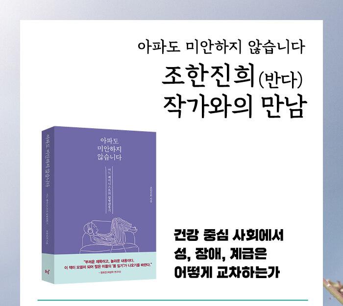 <아파도 미안하지 않습니다> 조한진희 작가와의 만남