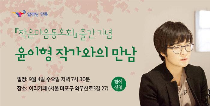 <작은마음동호회> 윤이형 작가와의 만남