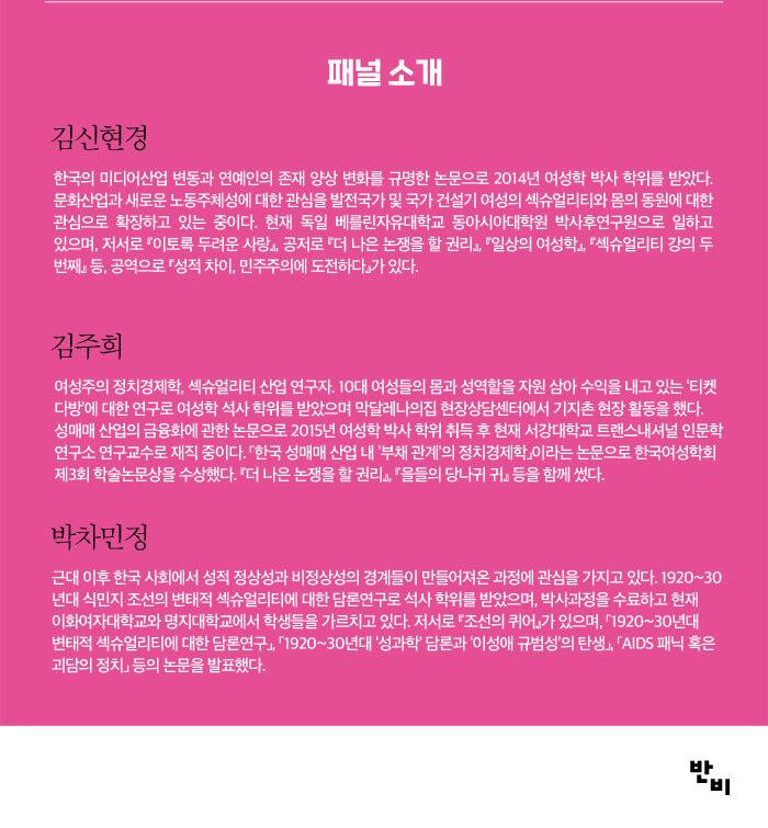 <페미니스트 타임워프> 출간 기념 북토크